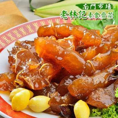 南門市場。老林記素食齋菜紅燒素蹄筋(600g/份)