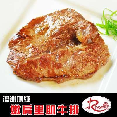 玫瑰廚房澳洲嫩肩里肌牛排(200g/包)