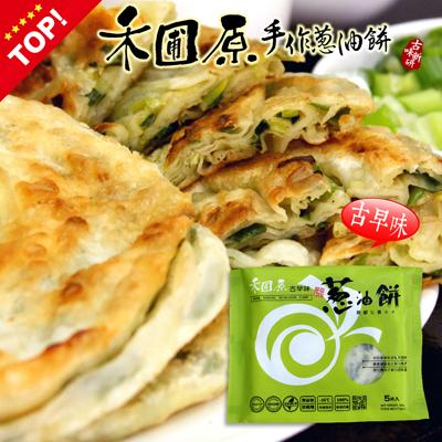 禾圃原古早味蔥油餅(100g/片/5入)