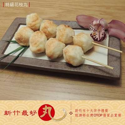 特級花枝丸(600g/包)