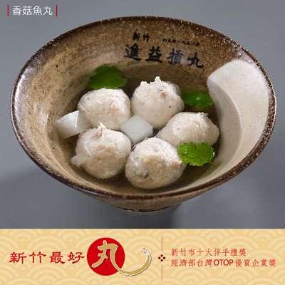 香菇魚丸(600g/包)
