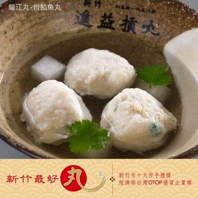 進益 貓江丸-包餡魚丸(600g/包)