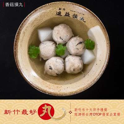 進益 香菇摃丸(600g/包)
