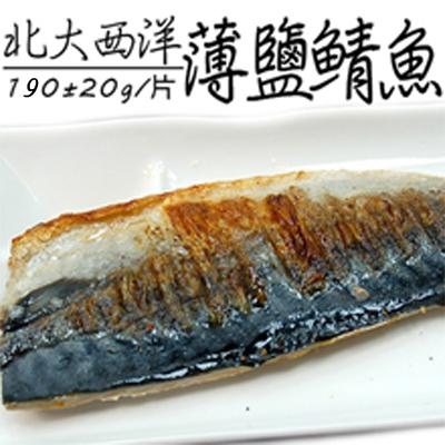 築地一番鮮北大西洋鹽漬鯖魚(190±20g/片)