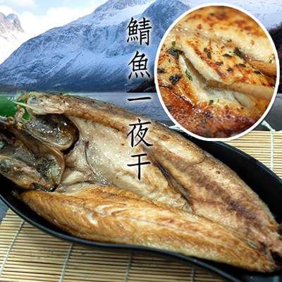 築地一番鮮挪威鯖魚一夜干(380g/尾)