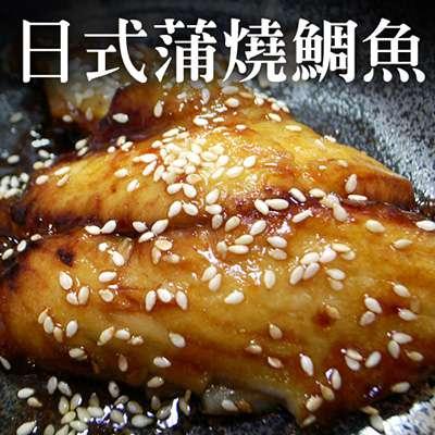 日式蒲燒鯛魚腹排(100g/2片/包)