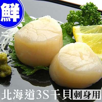 築地一番鮮北海道生食干貝(3S)(200g/10顆/包)