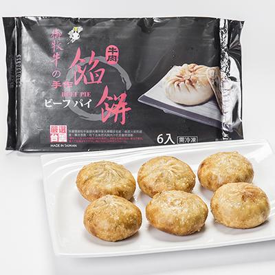牛肉餡餅(390g/盒)