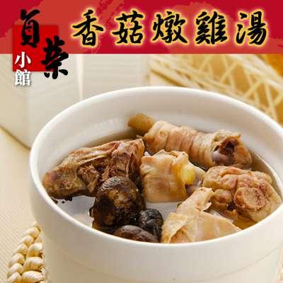 香菇燉雞湯(370g/包)