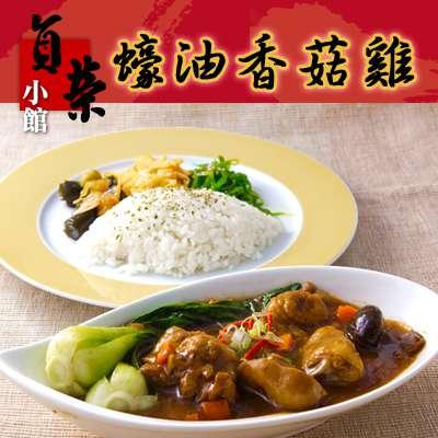 蠔油香菇鸡(300g/包)