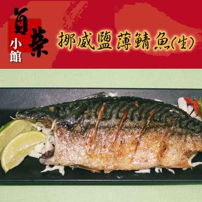 挪威鹽薄鯖魚(生)(140g/包)