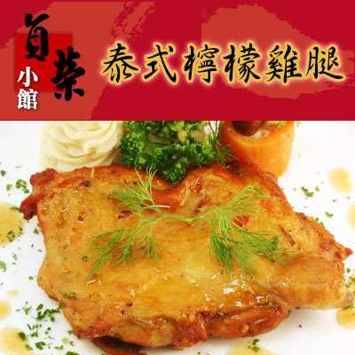 泰式檸檬雞腿(生)(230g/包)