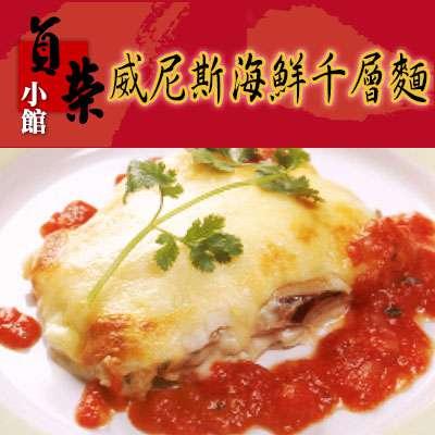 威尼斯海鮮千層麵(320g/包)