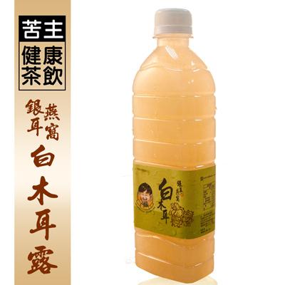苦主健康茶飲銀耳燕窩白木耳(450ml/瓶)
