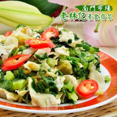 南門市場。老林記素食齋菜雪菜百頁(300g/份)