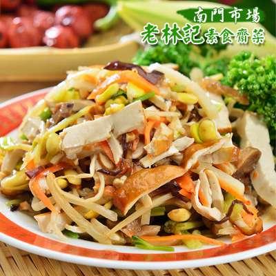 如意菜(素什錦、十香菜)-全素(300g/份)