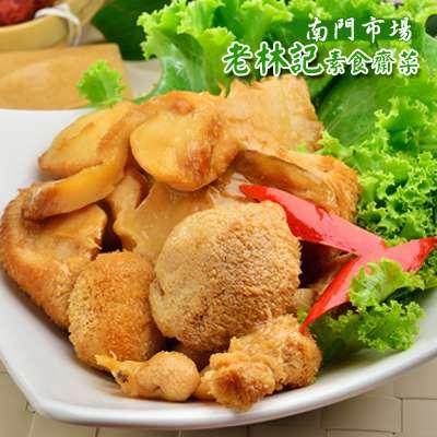 南門市場。老林記素食齋菜三杯猴頭菇(220g/份)