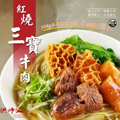 紅燒三寶牛肉調理包(500g/包)