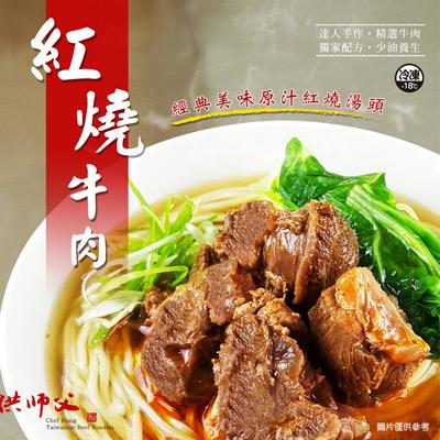 紅燒牛肉調理包(500g/包)