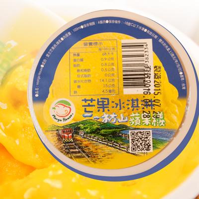愛文芒果冰淇淋(100ml/杯)