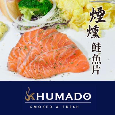 冷燻鮭魚切片(250g/包)