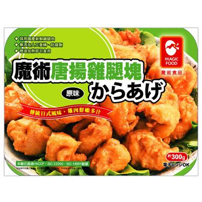 唐揚炸雞腿塊-原味(300g/盒)