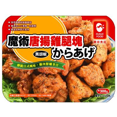 唐揚炸雞腿塊-黑胡椒(300g/盒)