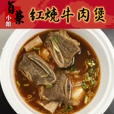 紅燒牛肉煲(400g/包)~不含麵
