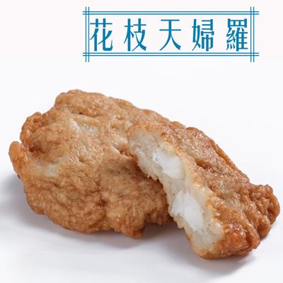 花枝天婦羅(300g/包)