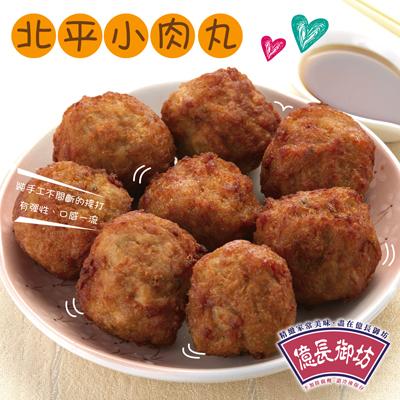 北平小肉丸(300g/包)