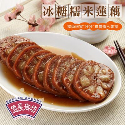 冰糖蓮藕(300g/包)
