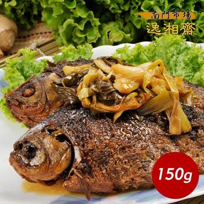 南門市場。逸湘齋江浙蔥烤鯽魚(150g/一尾/盒)