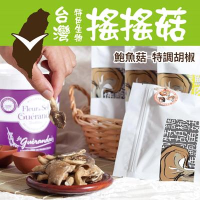 搖搖菇特調胡椒鮑魚菇(70g/包)