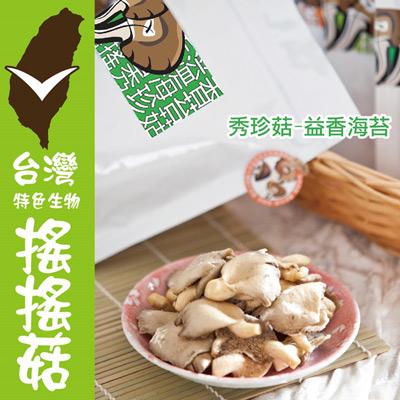 搖搖菇溢香海苔秀珍菇(70g/包)