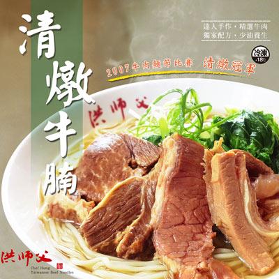 清燉牛肉調理包(500g/包)