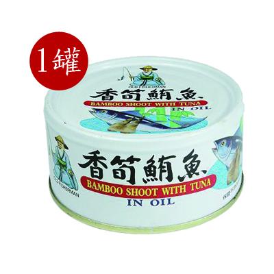 香筍鮪魚(易開罐)(100g/罐)
