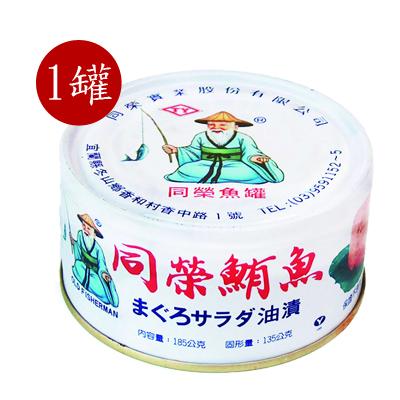 鮪魚(易開罐)(100g/罐)