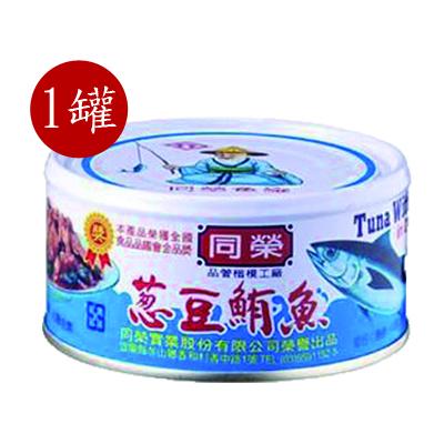 蔥豆鮪魚(易開罐)(100g/罐)