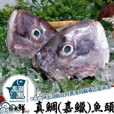 特取-真鯛(嘉鱲)魚頭(270g±10%/2入/組