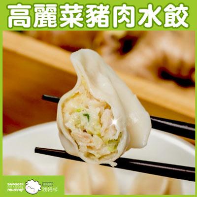 跩媽咪手工水餃高麗菜豬肉水餃(12粒-288g/盒)