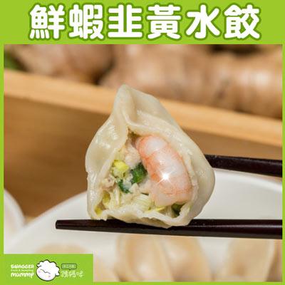 跩媽咪手工水餃樂活蝦仁韭黃豬水餃(12粒-312g/盒)