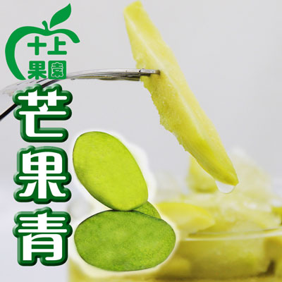 十上果園台灣在地嚴選屏東芒果青(250g/袋)