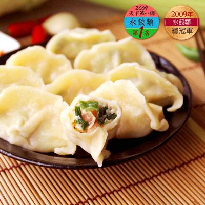 黑毛豬三星蔥水餃(25顆-750g/包)