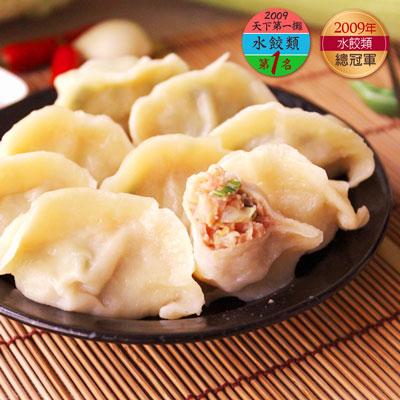 牛肉招牌水餃(25顆-750g/包)