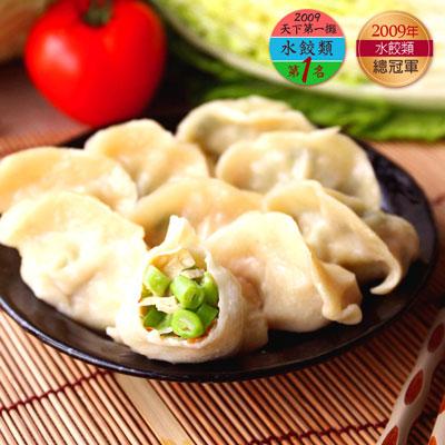藍媽媽手擀皮水餃素四季豆水餃(25顆-750g/包)