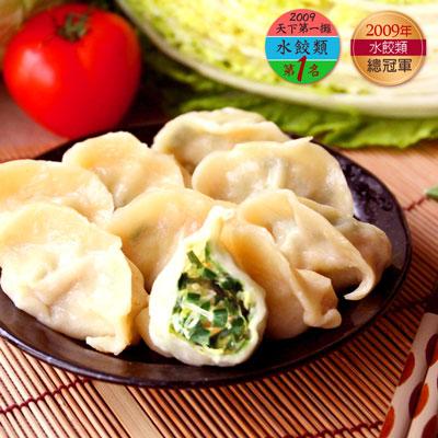 花素韭菜水餃(25顆-750g/包)