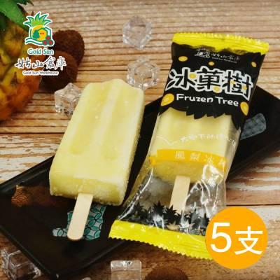 大樹農會鳳梨冰棒(85g*5支/袋)
