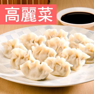 手工餃子-高麗菜豬肉(45粒-810g/包)