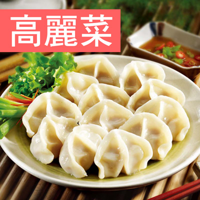 手捏元寶水餃-高麗菜豬肉(20粒-500g/包)
