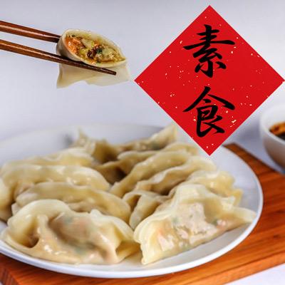 奇津素食熟水餃-全素(100粒-1700g/包)